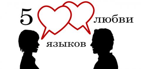 languages of love