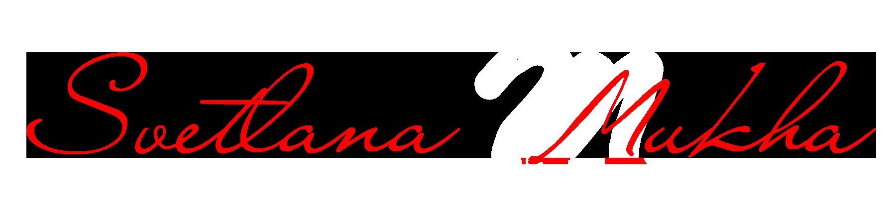 Личный блог профессионального метчмейкера Светланы Муха